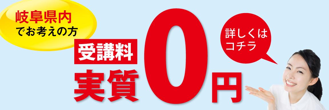 岐阜県在住の方が 岐阜県社会福祉協議会の 介護福祉士 等修学資金貸付制度を利用した場合 実質0円(要件をクリアすれば、全額返還免除となります)。彦根市の在住の方も